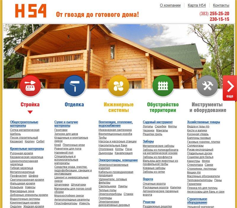 Сайты строительных компаний новосибирска отзывы клиентов о создании сайта