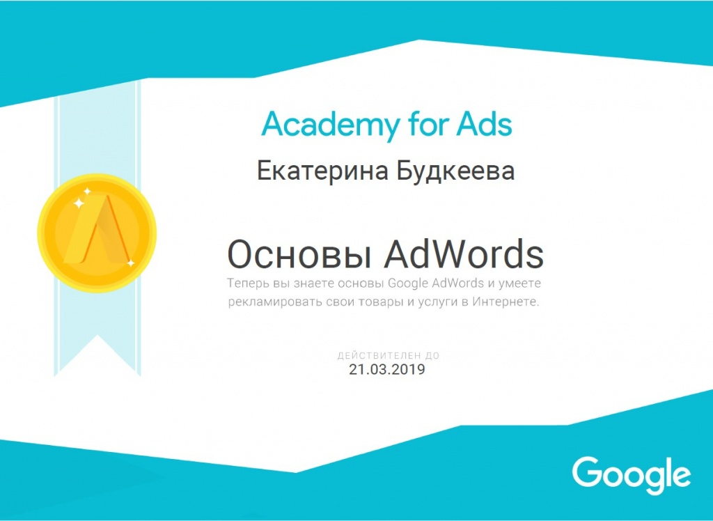 Будкеева_Adwords1.jpg